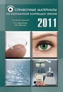 Справочные материалы по контактной коррекции зрения. 2011