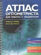 Уценка. Атлас оптометриста для работы с пациентом (некондиция)