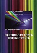 Уценка. Настольная книга оптометриста. Алгоритм подбора рефракции: Учебное пособие 2-е издание (некондиция)