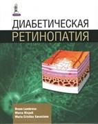 Диабетическая ретинопатия