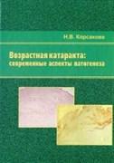 Уценка. Возрастная катаракта: современные аспекты патогенеза (некондиция)