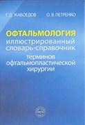 Уценка. Офтальмология. Иллюстрированный словарь-справочник терминов офтальмопластической  хирургии (некондиция)