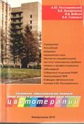 Уценка. Состояние заболеваемости миопией среди детей в условиях организации внедрения цветотерапии (некондиция)