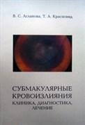 Уценка. Субмакулярные кровоизлияния: клиника, диагностика, лечение (некондиция)