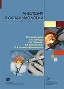 Анестезия в офтальмологии
