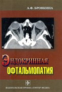 Эндокринная офтальмопатия