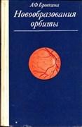 Новообразования орбиты