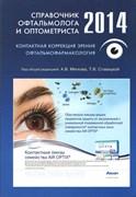 Уценка. Справочник офтальмолога и оптометриста 2014. Контактная коррекция зрения. Офтальмофармакология (некондиция)