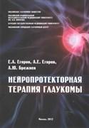 Нейропротекторная терапия глаукомы