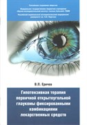 Гипотензивная терапия первичной открытоугольной глаукомы фиксированными комбинациями лекарственных средств