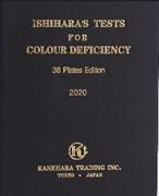Тест Ишихары (некондиция)
