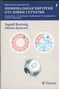 Минимальная хирургия отслойки сетчатки. 1 и 2 том. Практическое руководство.