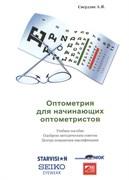 Уценка. Оптометрия для начинающих оптометристов (некондиция)