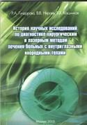 Уценка. История научных исследований по диагностике, хирургическим и лазерным методам лечения больных с внутриглазными инородными телами (некондиция)