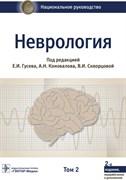 Неврология Том 2