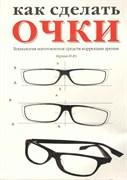 Уценка. КАК СДЕЛАТЬ ОЧКИ. Технология изготовления средств коррекции зрения (некондиция)