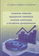 Управление развитием медицинских комплексов ключевой компетенции в российском здравоохранении