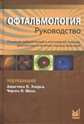 Офтальмология: руководство