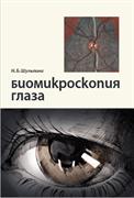 Биомикроскопия глаза СКОРО!