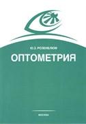 Оптометрия (Подбор очков) 2021