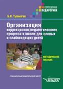 Организация коррекционно-педагогического процесса в школе для слепых и слабовид. детей