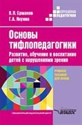 Основы тифлопедагогики: Развитие, обучение, воспитание детей с нарушением зрения.
