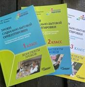 Уроки социально-бытовой ориентировки в специальной (коррекционной) общеобразовательной школе. 1,2,3 класс.