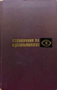 Справочник по офтальмологии