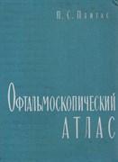 Офтальмоскопический атлас