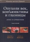 Уценка. Опухоли век, конъюнктивы и глазницы. Том 2 (некондиция)
