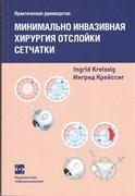 Уценка. Минимально инвазивная хирургия отслойки сетчатки (некондиция)