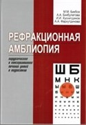 Уценка. Рефракционная амблиопия. Хирургическое и консервативное лечение детей и подростков (некондиция)