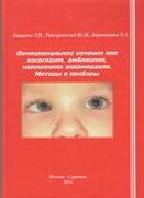 Уценка. Функциональное лечение при косоглазии, амблиопии, нарушениях аккомодации. Методы и приборы (некондиция)