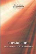 Уценка. Справочник по клинической оптометрии (некондиция)