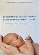Инфекционные заболевания глаз у новорожденных детей